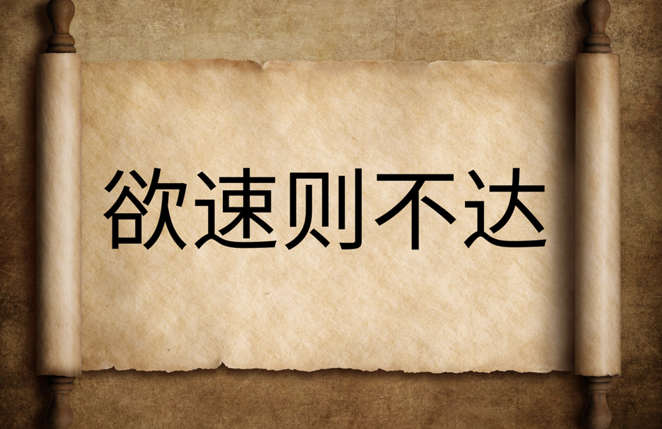 Make haste slowly in chinese