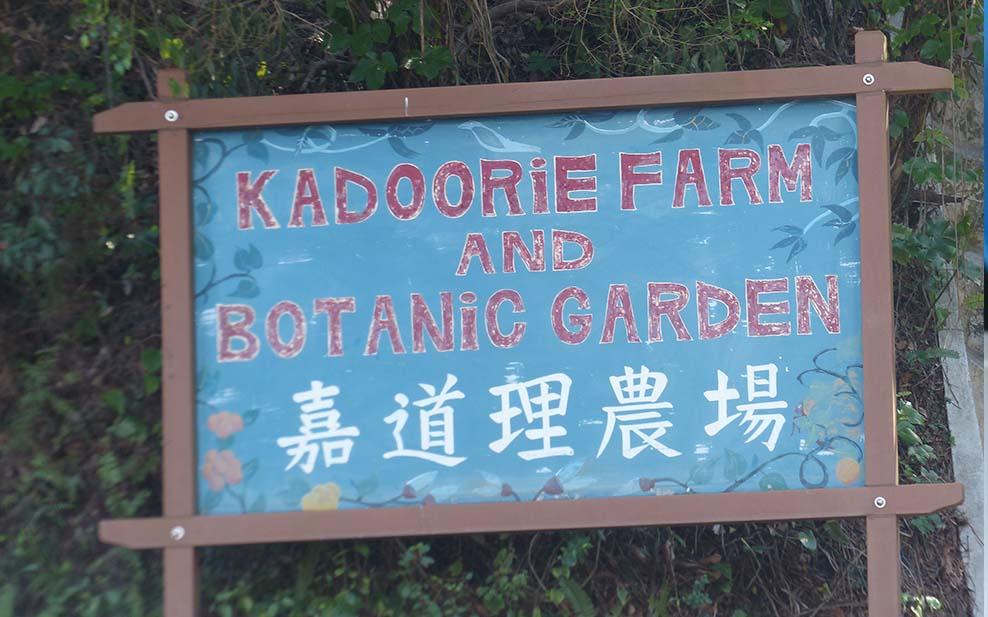 Kadoorie Farm is located near the town of Tai Po